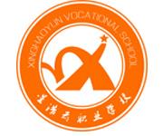 星浩云职业学校