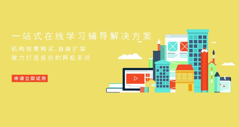 网校系统搭建_在线网校系统_在线教育平台开发