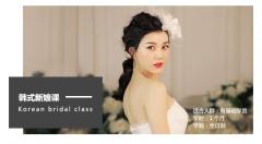 韩式新娘化妆培训课程