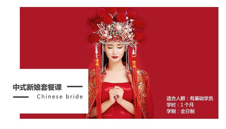 中式新娘化妆培训课程