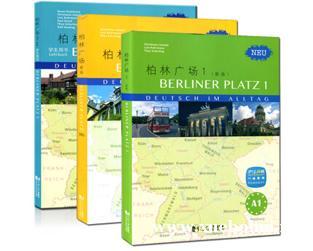 德语培训课程