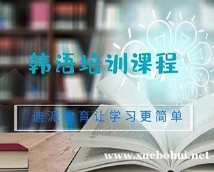 韩语培训课程