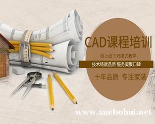 迪派—CAD软件单科培训班