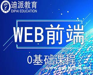 迪派学校—WEB前端工程师班