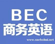 剑桥商务英语BEC初级中级高级