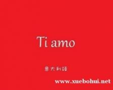 意大利语等级考试培训课程