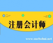 北京注册会计师招生简章
