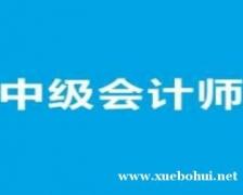 北京中级会计师培训