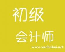 北京初级会计师培训
