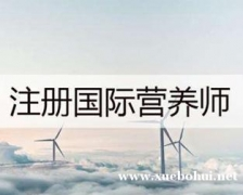 APEI国际注册营养师招生简章