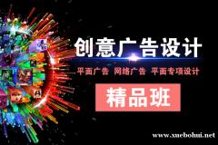 上海平面广告设计培训机构、先易后难、幽默风趣、实用教学