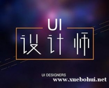 UI进阶技术培训(包含平面)
