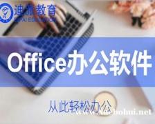 迪派——OFFICE办公软件课程介绍