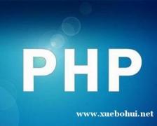 迪派学校——网站PHP开发班
