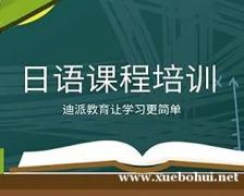 迪派学校—日语培训课程