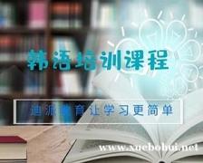 迪派学校—韩语培训课程