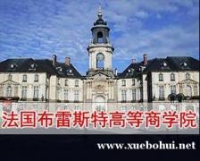 法国布雷斯特商学院企业管理硕士学位班