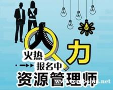 邯郸人力资源管理师招生简章