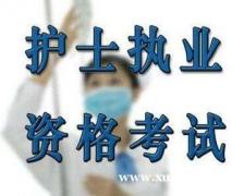 邯郸护士执业资格考试招生简章