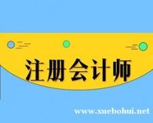 邯郸注册会计师招生简章