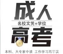 广东省成人高考院校及专业