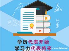 开放学历教育