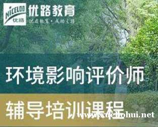 北京环境影响评价师招生简章