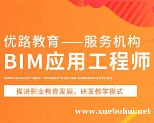 北京BIM应用工程师招生简章