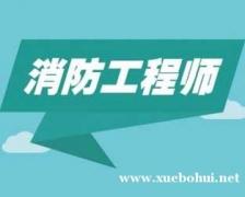 北京一级消防工程师招生简章