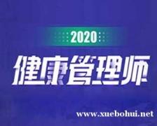 北京健康管理师三级招生简章