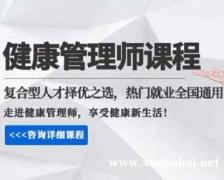 北京健康管理师招生简章