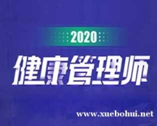 天津健康管理师招生简章