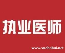 北京执业(助理)医师招生简章