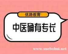 天津中医确有专长医师招生简章