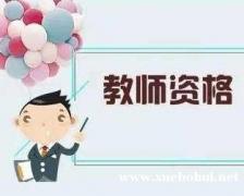 天津教师资格证招生简章