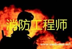 消防工程师课程