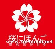西安樱花国际日语课程