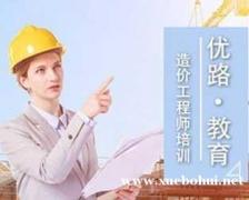 浙江一级造价工程师课程