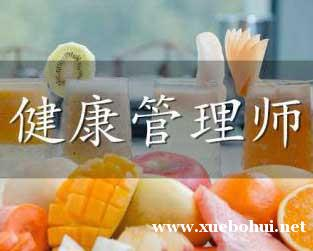江苏健康管理师培训