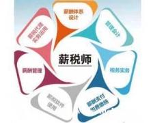 江苏薪税管理师培训