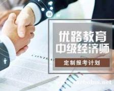 江苏中级经济师培训