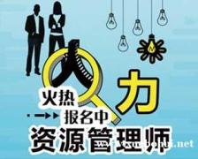 江苏人力资源管理师培训