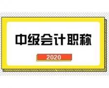 江苏中级会计师培训
