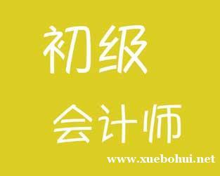 广西初级会计师培训课程