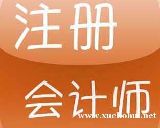 广西注册会计师培训课程