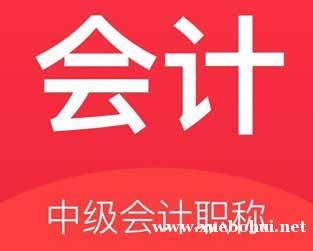 广西中级会计师培训课程