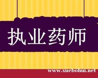 广西执业药师培训课程