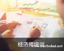 新疆中级经济师培训课程