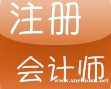新疆注册会计师培训课程