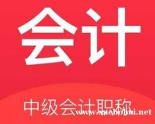 新疆中级会计师培训课程